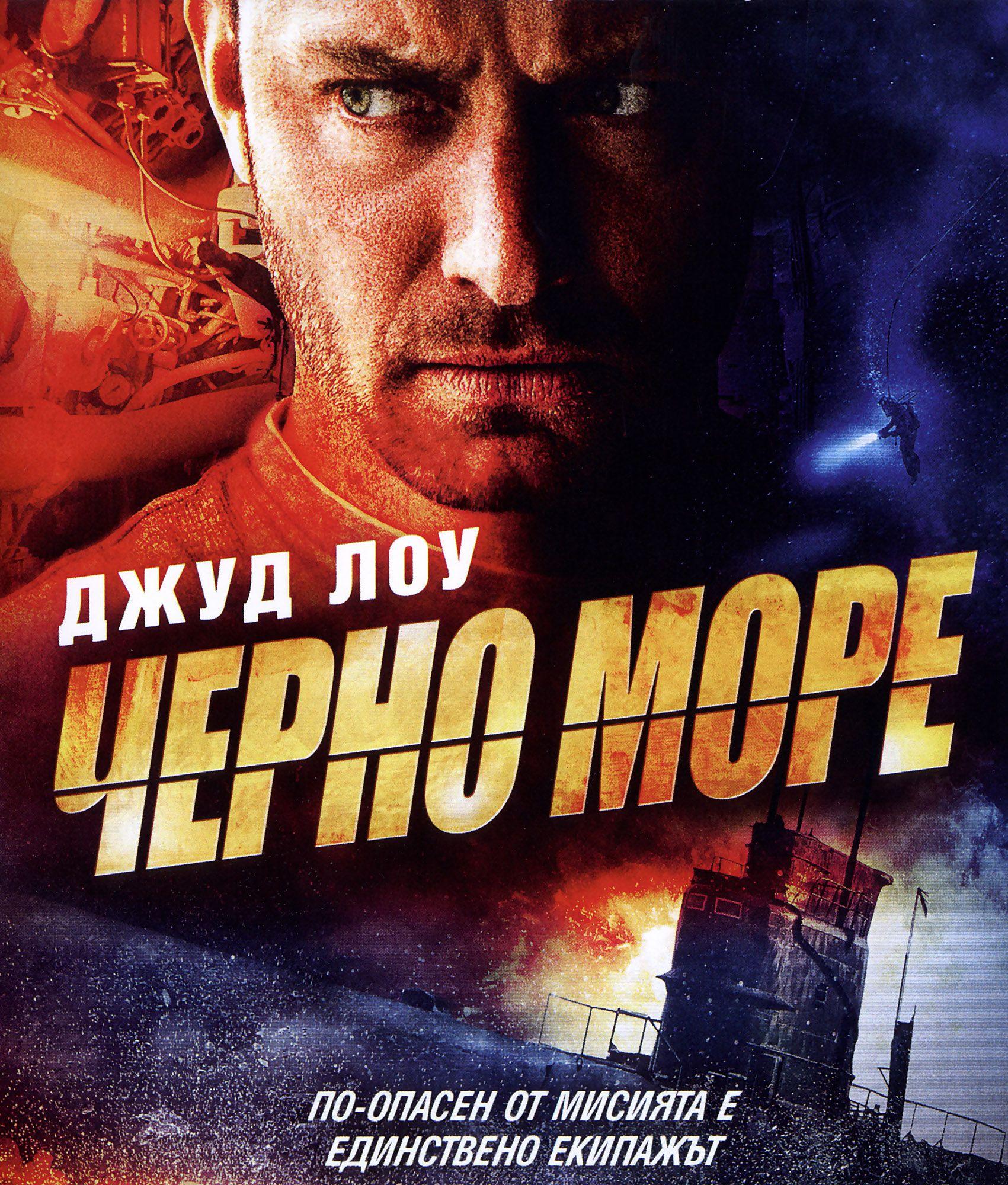 Черно море (Blu-Ray) - 1