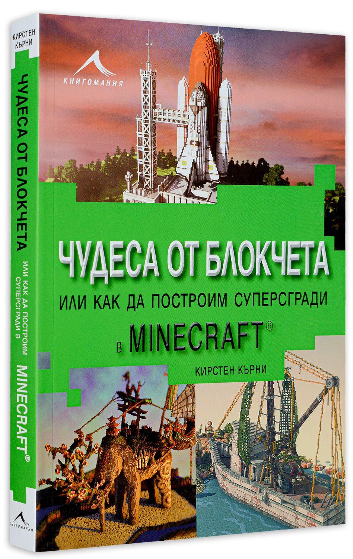 Чудеса от блокчета. Или как да построим суперсгради в Minecraft - 3
