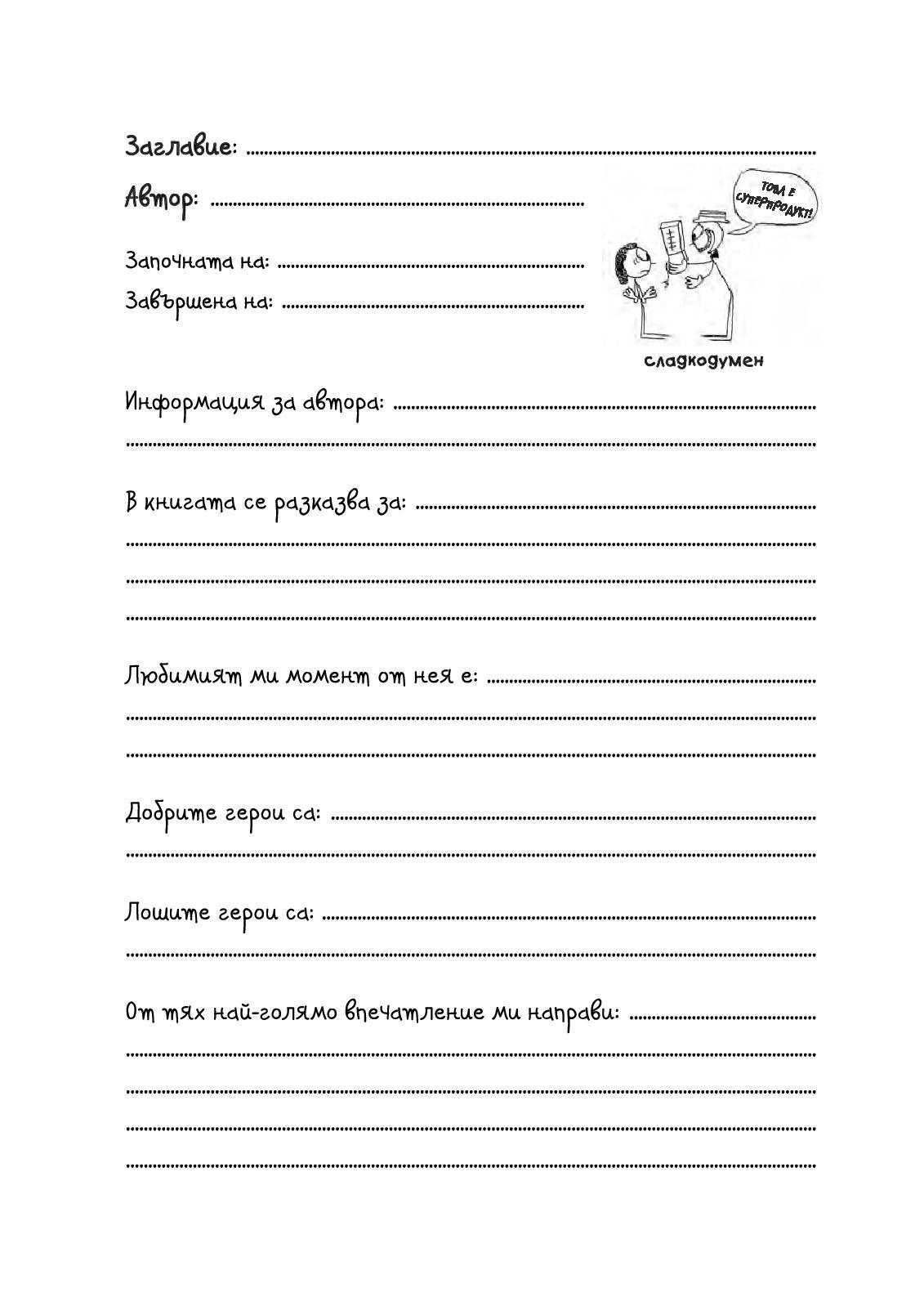 chitatelski-dnevnik-dzheyk-tazhiyan-softpres-1 - 2