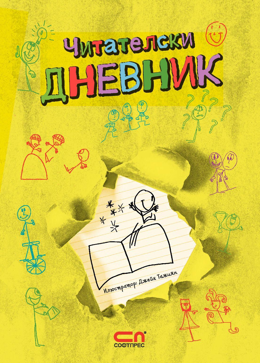 chitatelski-dnevnik-dzheyk-tazhiyan-softpres - 1