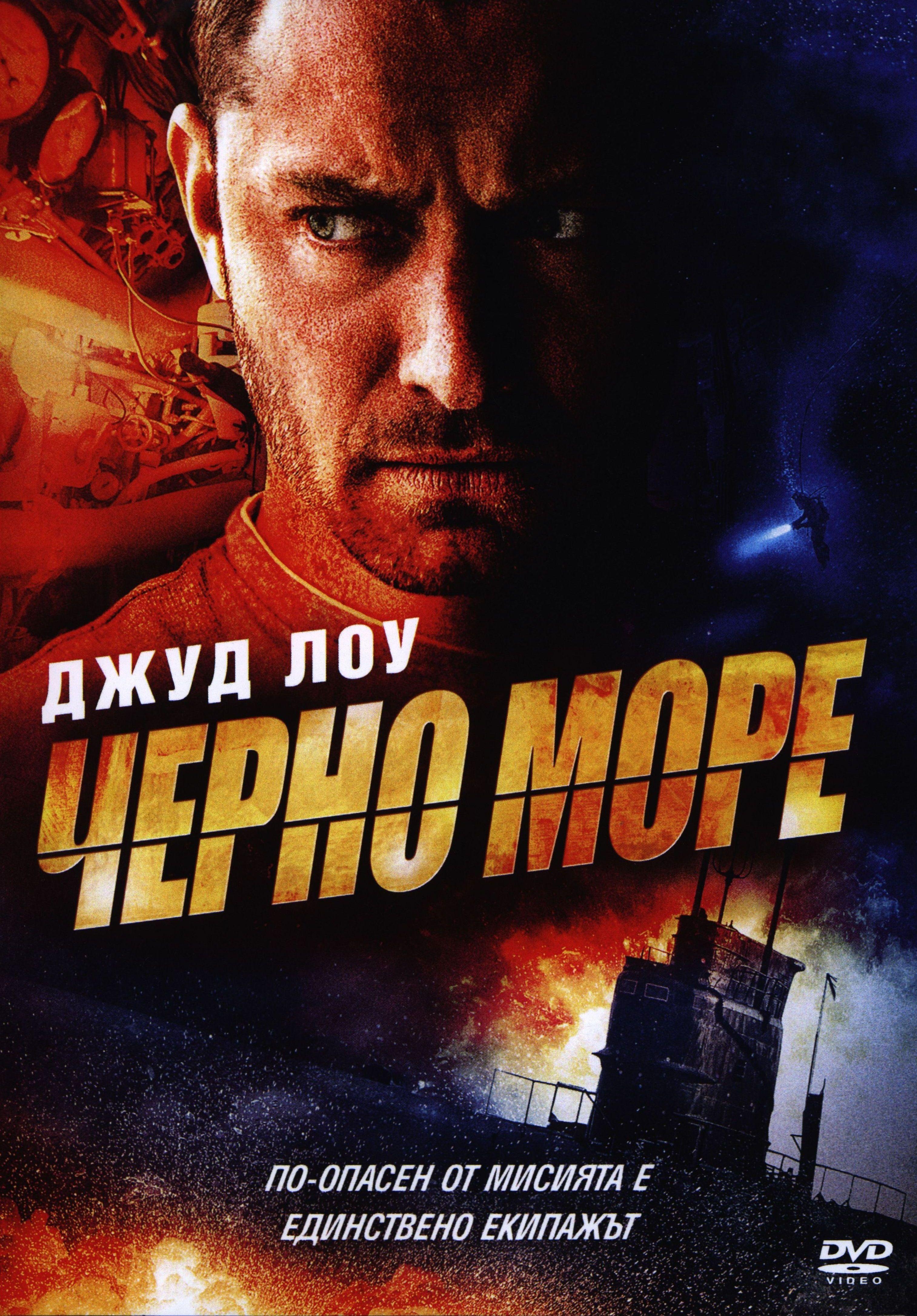 Черно море (DVD) - 1