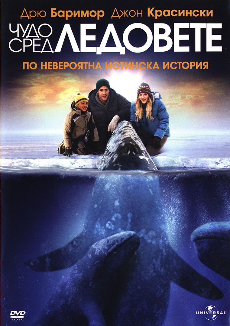 Чудо сред ледовете (DVD) - 1