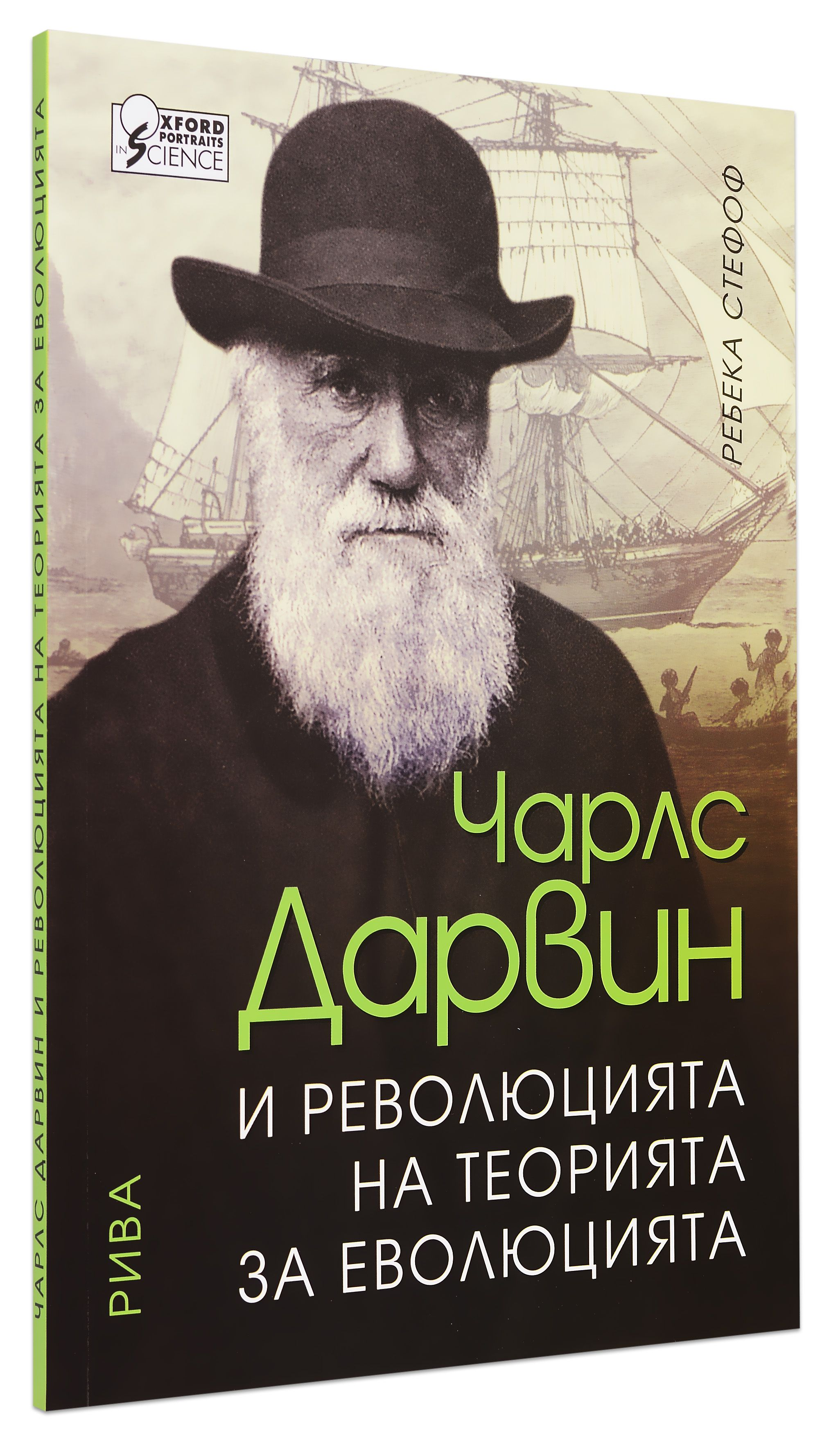 Чарлс Дарвин и революцията на теорията за еволюцията - 2