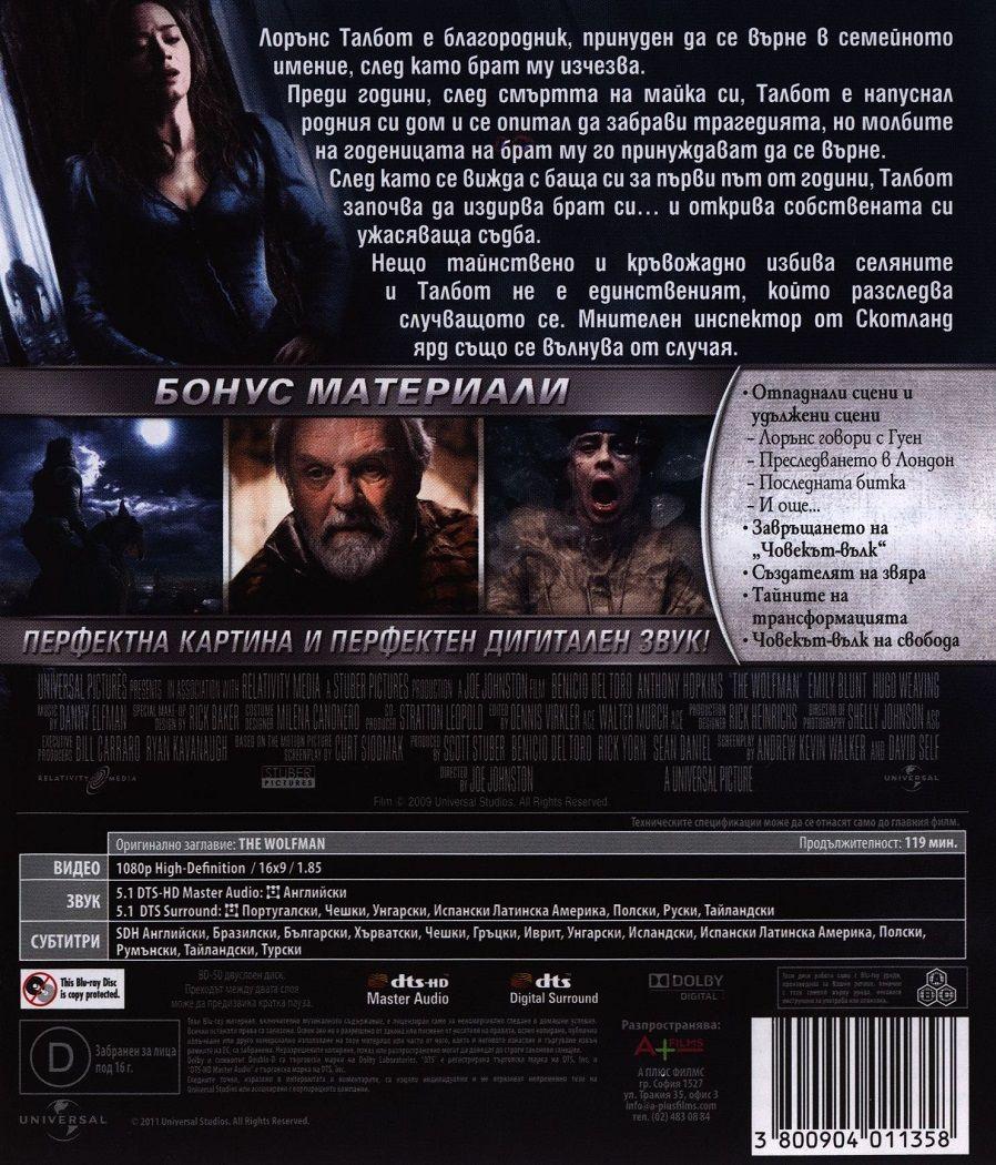 Човекът-вълк (Blu-Ray) - 2