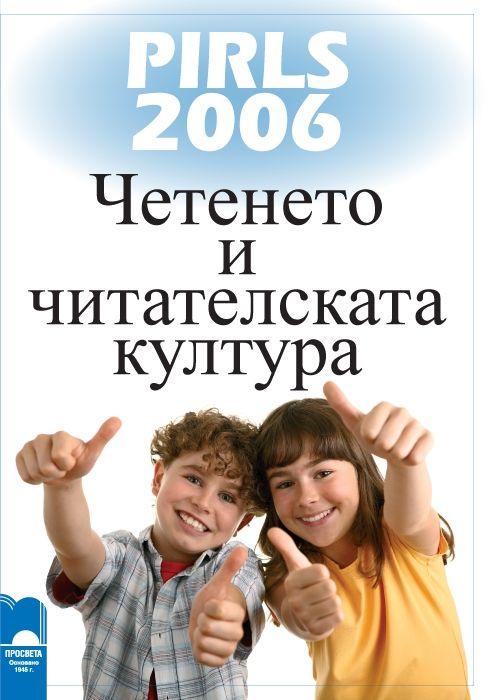 Четенето и читателската култура PIRLS 2006 - 1
