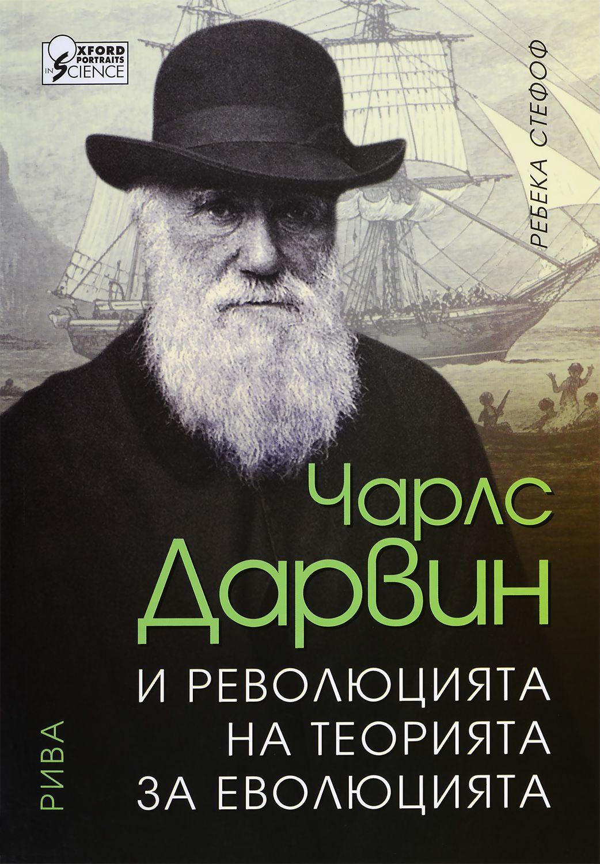 Чарлс Дарвин и революцията на теорията за еволюцията - 1