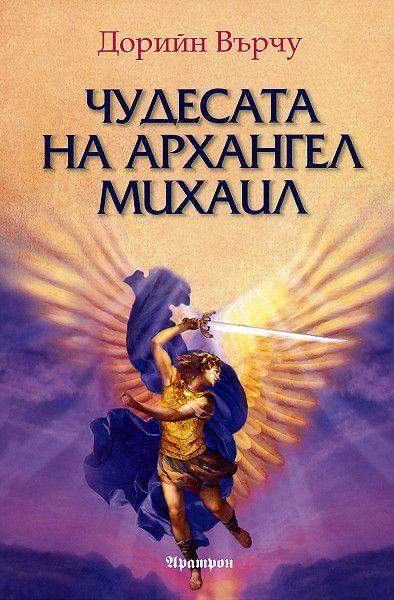 Чудесата на Архангел Михаил - 1