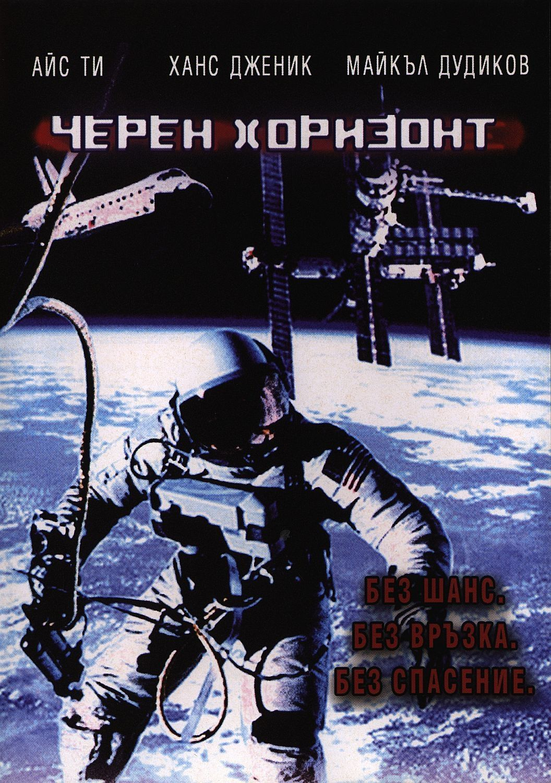 Черен хоризонт (DVD) - 1