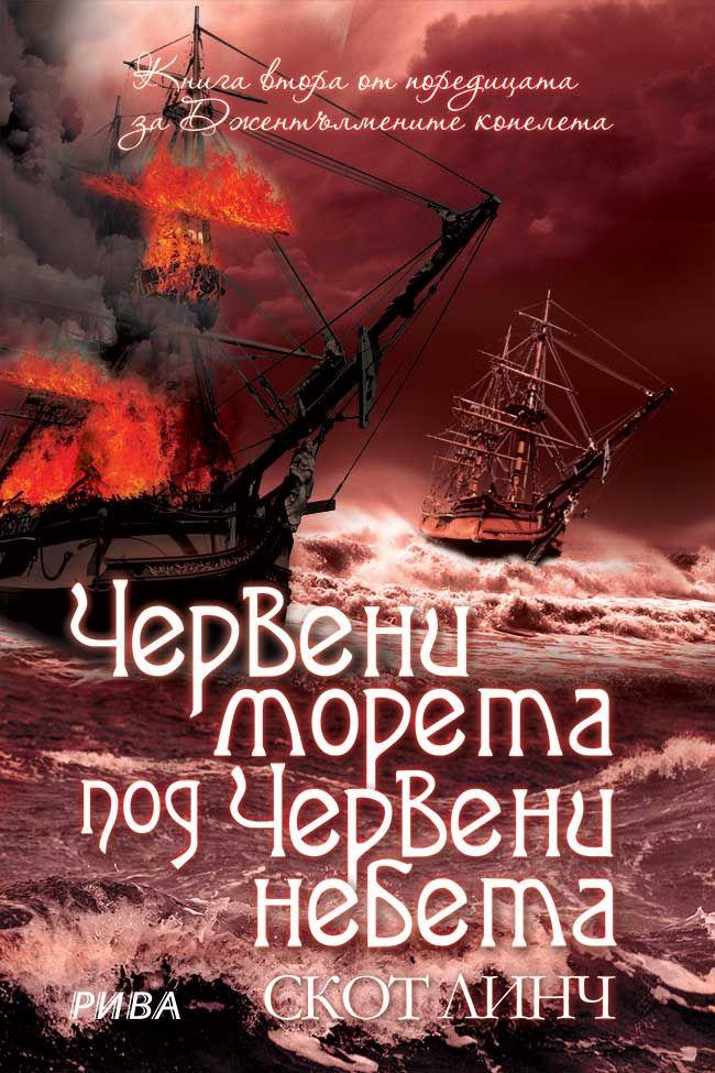 cherveni-moreta - 1