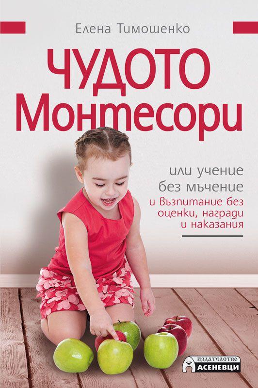 Чудото Монтесори или учение без мъчение и възпитание без оценки, награди и наказания - 1