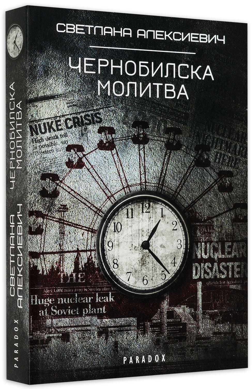 Чернобилска молитва - 3