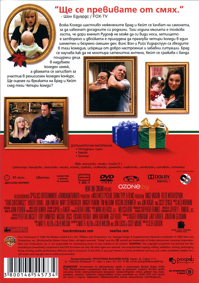 Четири Коледи (DVD) - 2