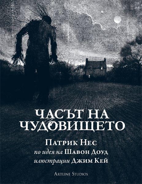 Часът на чудовището - 1