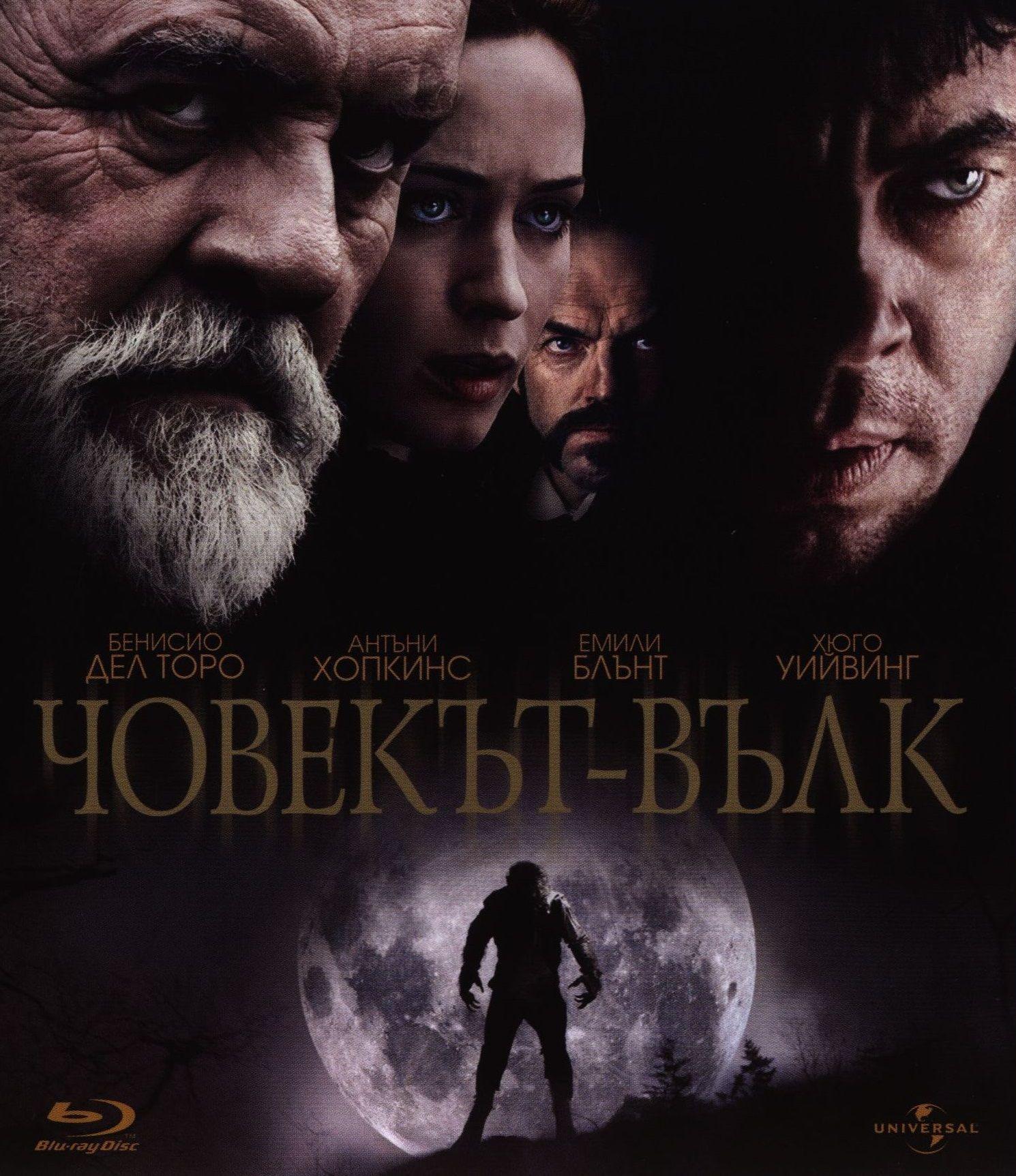 Човекът-вълк (Blu-Ray) - 1