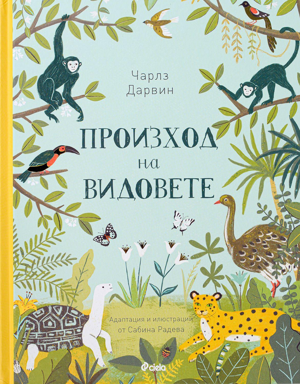 Чарлз Дарвин. Произход на видовете (адаптирано издание) - 1