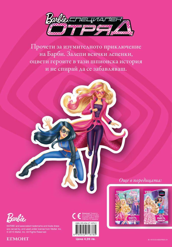 Чети, оцвети, залепи!: Barbie Специален отряд - 2