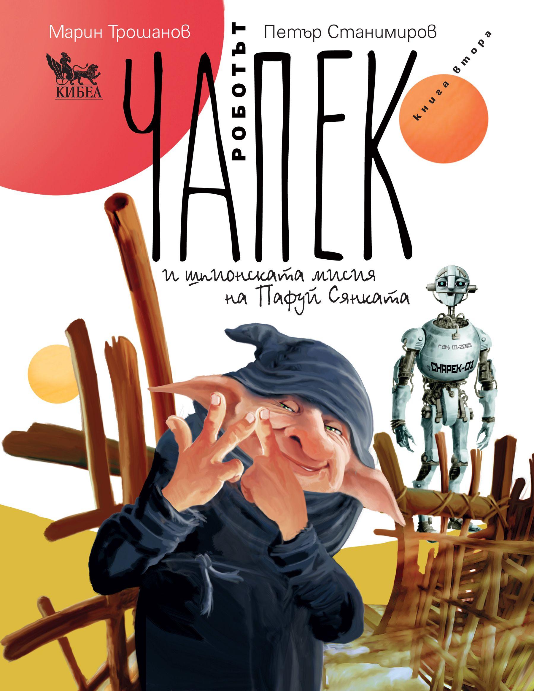 Роботът Чапек и шпионската мисия на Пафуй Сянката – книга 2 - 1