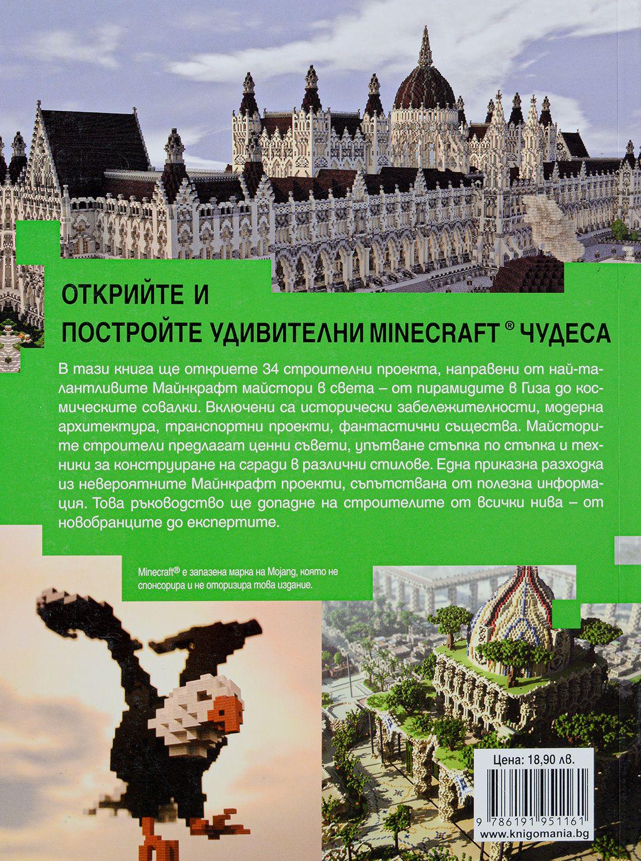 Чудеса от блокчета. Или как да построим суперсгради в Minecraft - 2