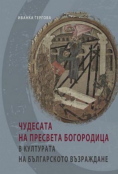 chudesata-na-presveta-bogoroditsa-v-kulturata-na-balgarskoto-vazrazhdane - 1