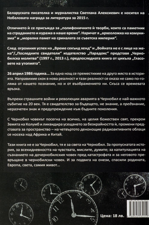 Чернобилска молитва - 2