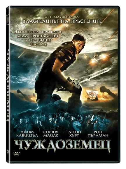 Чуждоземец (DVD) - 1