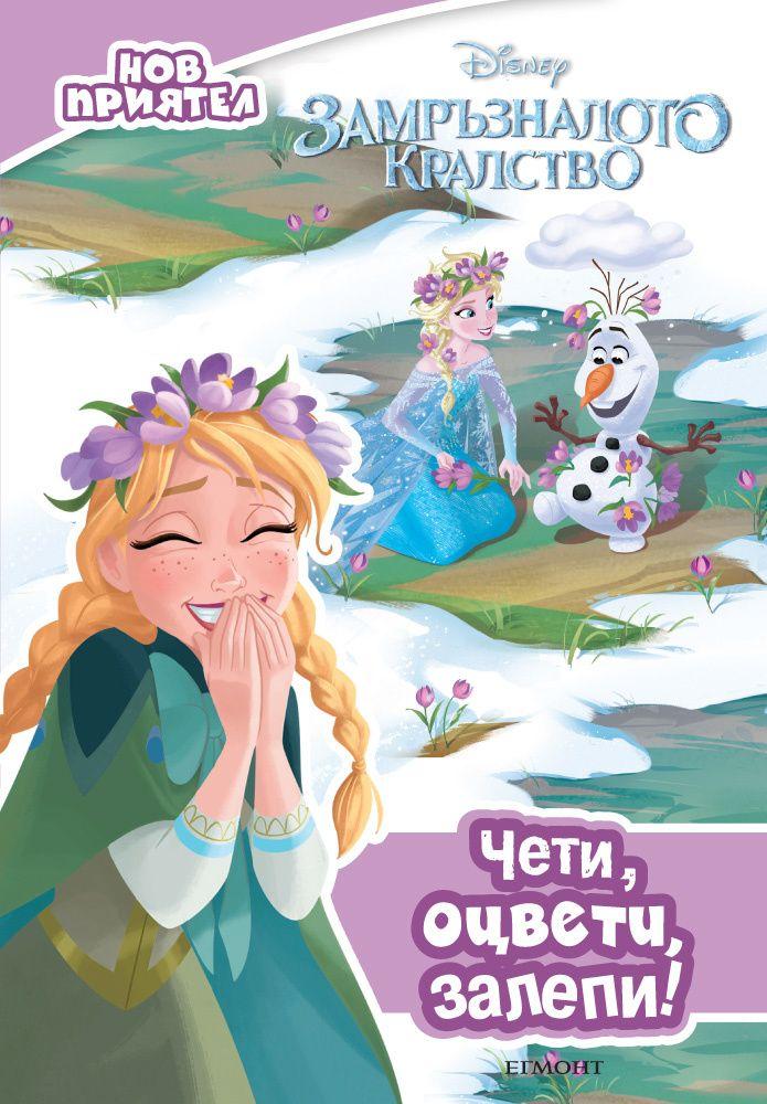 Чети, оцвети, залепи!: Нов приятел (Замръзналото кралство) - 1