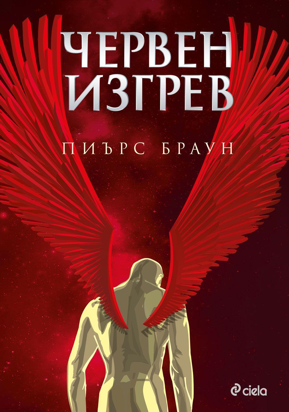 Червен изгрев - 1