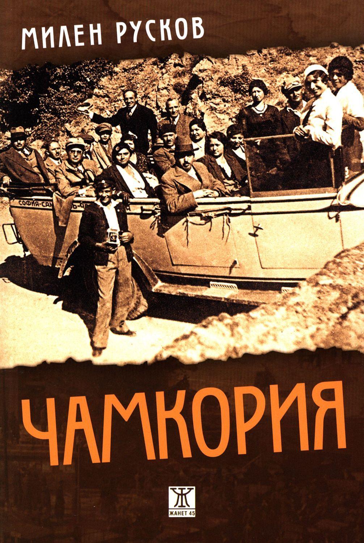 Чамкория (еднотомно издание с твърди корици) - 1