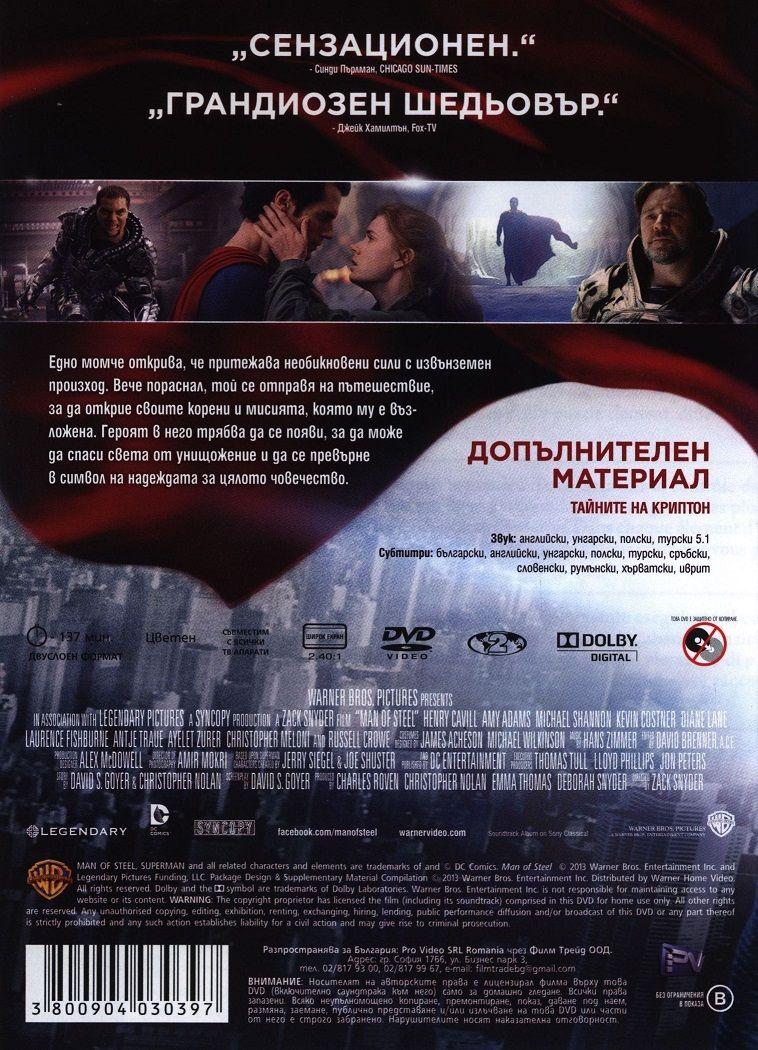 Човек от стомана (DVD) - 3