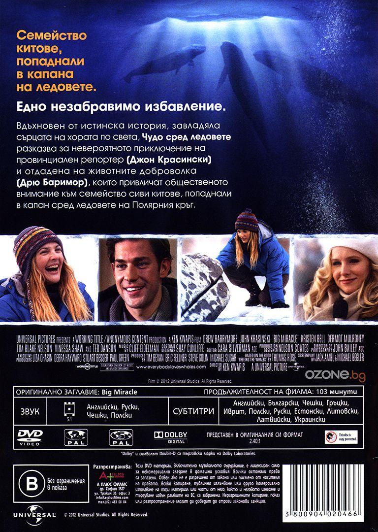 Чудо сред ледовете (DVD) - 3