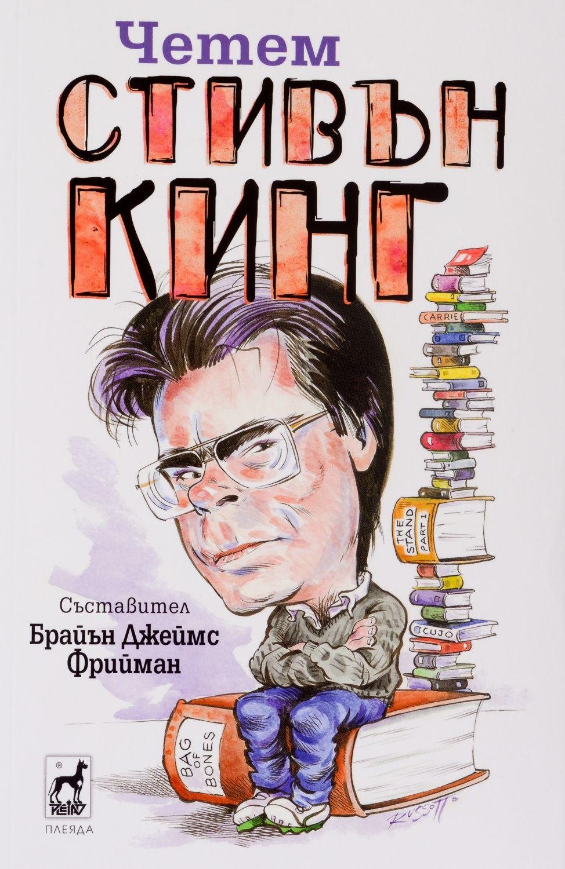 Четем Стивън Кинг - 1