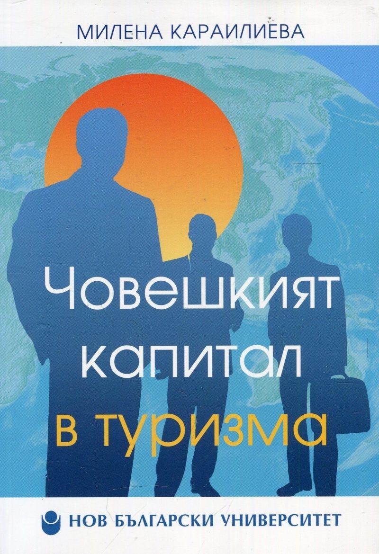 Човешкият капитал в туризма - 1