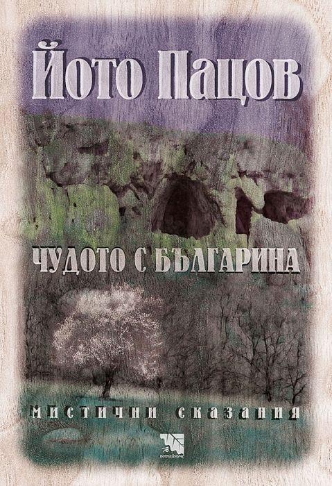 Чудото с българина. Мистични сказания - 1