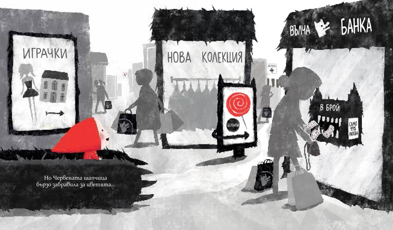 Червената шапчица и градът (твърди корици) - 4