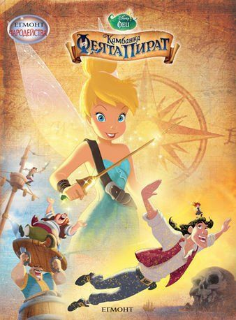 Чародейства: Камбанка и феята пират - 1