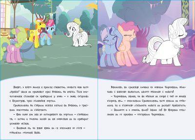 Чети, оцвети, залепи!: Малкото пони - 4