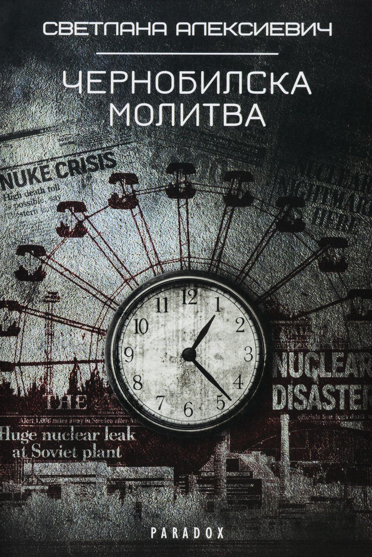 Чернобилска молитва - 1