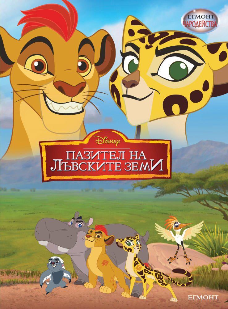 Чародейства: Пазител на лъвските земи - 1