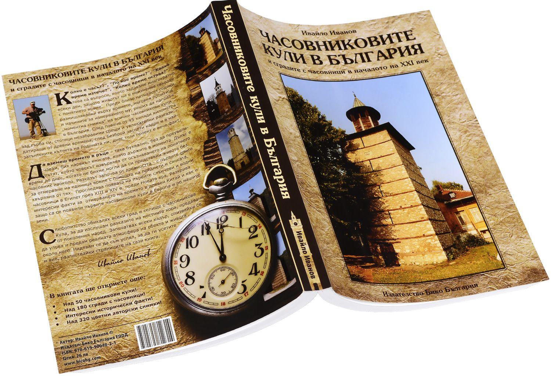 Часовниковите кули в България и часовници на сгради в началото на ХХI век (Фото пътеводител) - 3