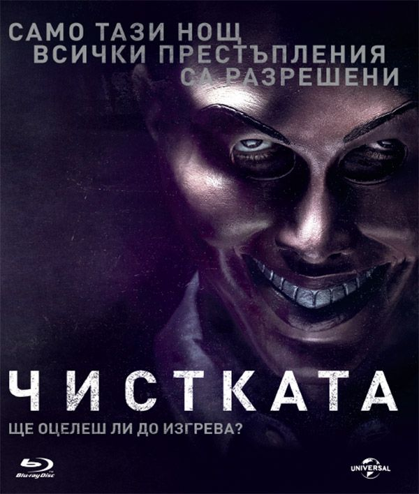 Чистката (Blu-Ray) - 1