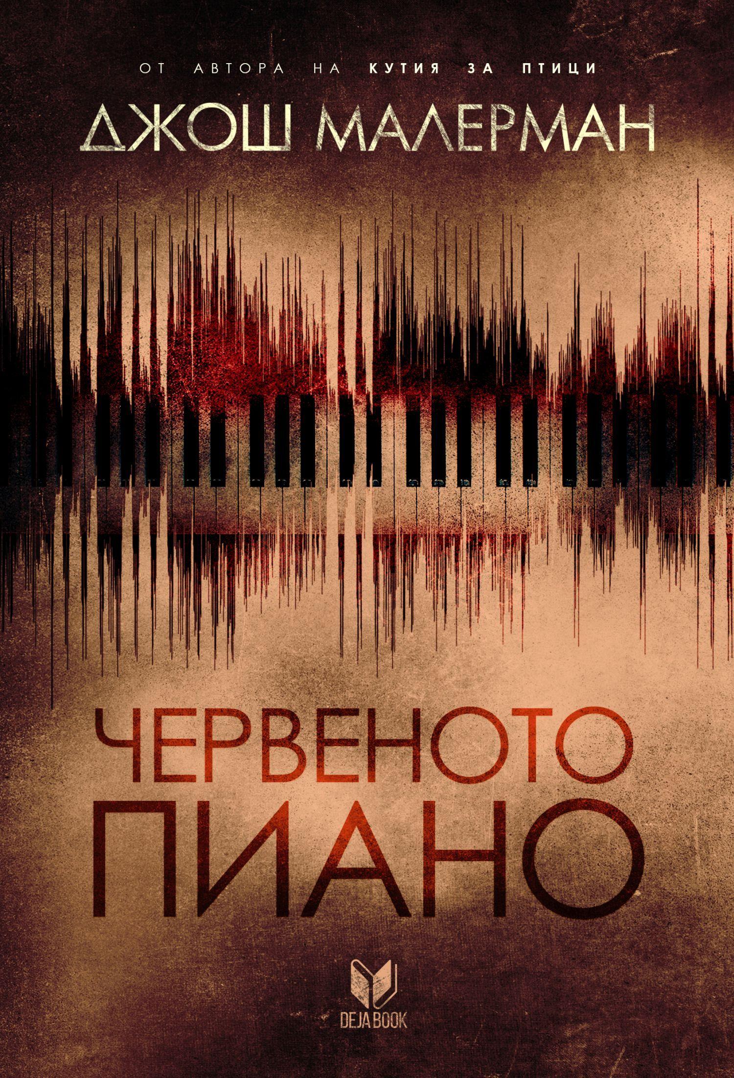chernoto-piyano-siela - 1