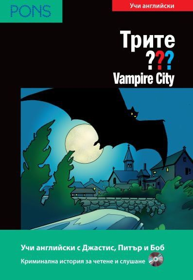 Трите ???: Vampire City – ниво В1 и B2 (Адаптирано издание: Английски + CD) - 1