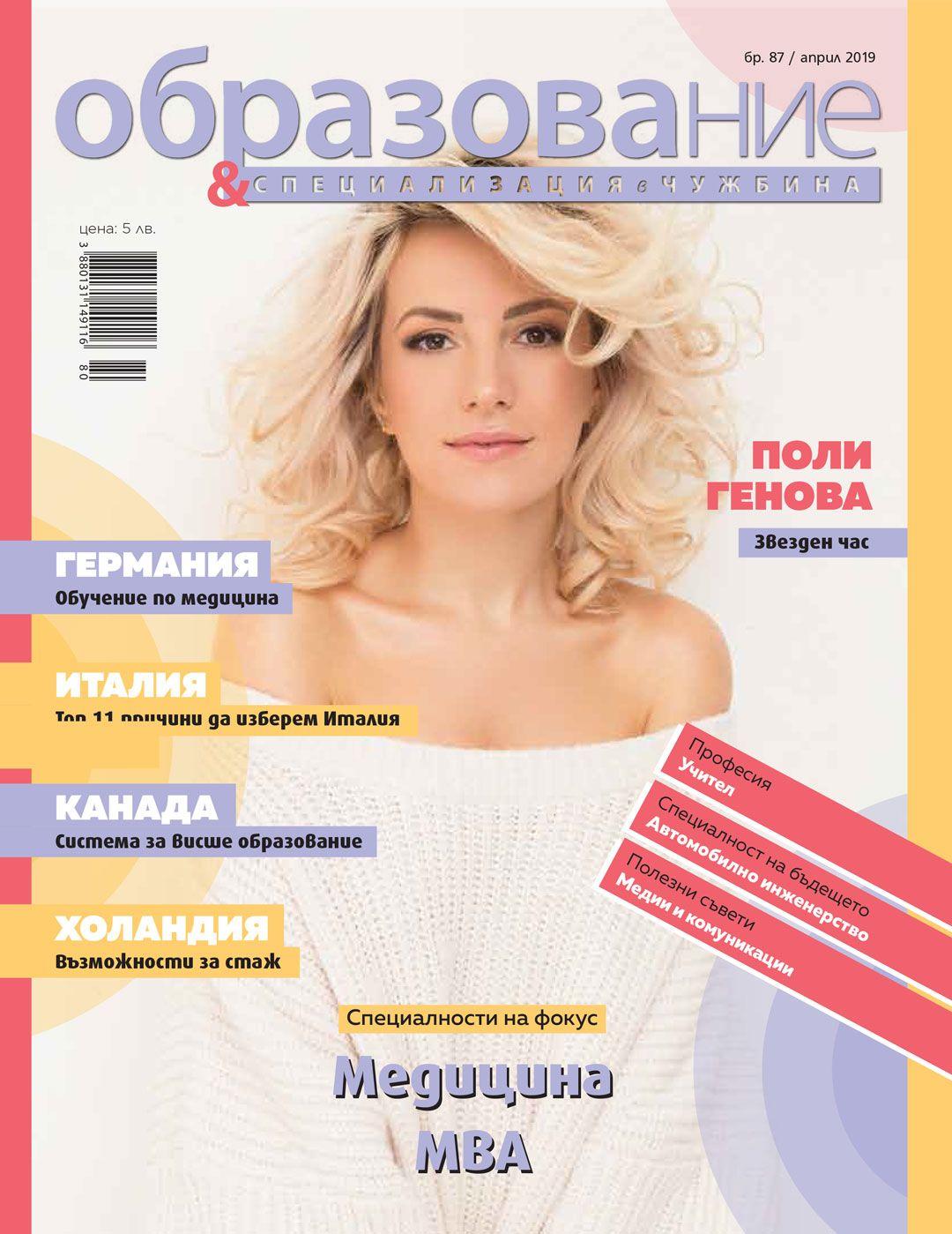 Образование и специализация в чужбина – брой 87 (Април 2019) - 1