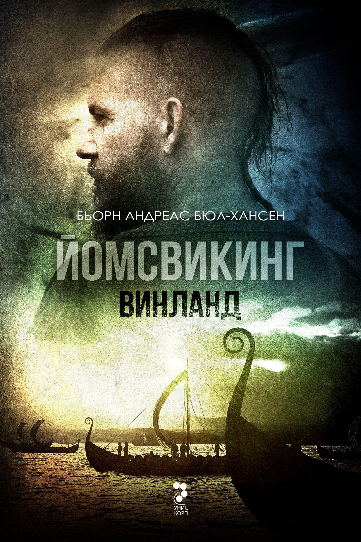 Винланд (Йомсвикинг 2) - 1
