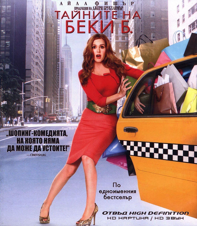 Тайните на Беки Б. (Blu-Ray) - 1
