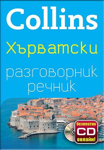 Collins: Хърватски -  разговорник с речник - 1