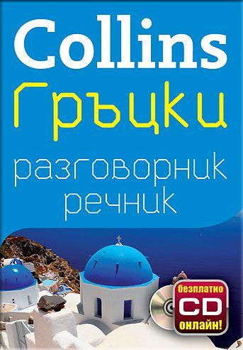 Collins: Гръцки - разговорник с речник - 1