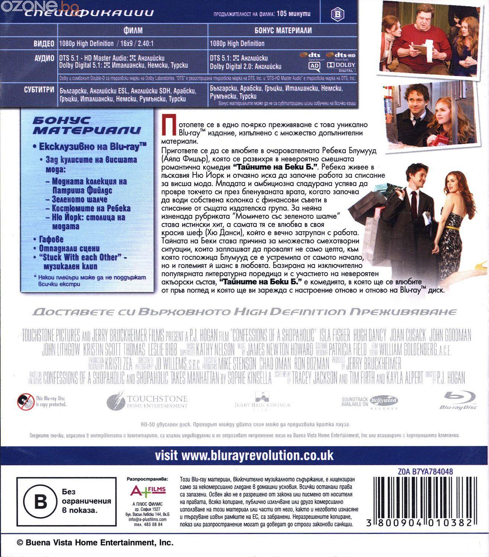 Тайните на Беки Б. (Blu-Ray) - 2