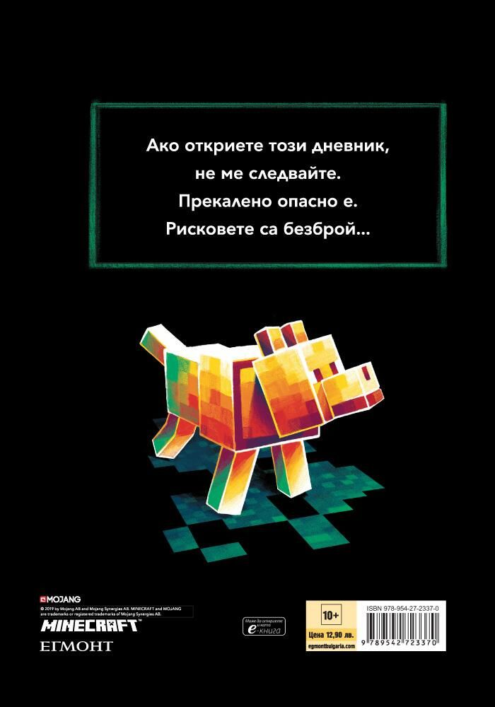 Minecraft роман: Изгубените дневници - 2