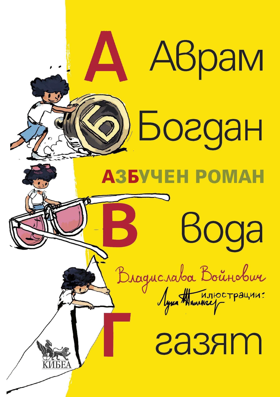 Аврам, Богдан, вода газят. АзБучен роман - 1